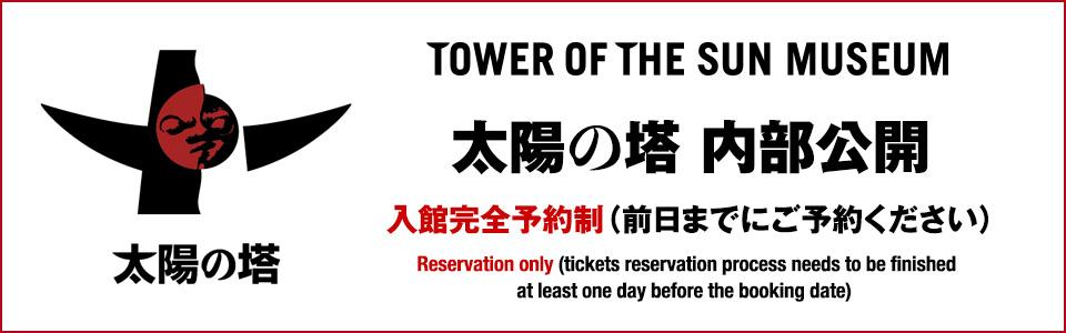 太陽の塔内部公開|入館完全予約制(前日までにご予約ください)
