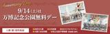 9月14日(土)は万博記念公園無料デー|入園(館)無料施設:自然文化園、日本庭園、EXPO'70パビリオン、大阪日本民芸館、国立民族学博物館(特別展は有料)