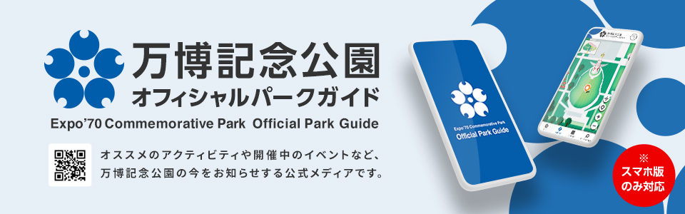 万博記念公園オフィシャルパークガイド