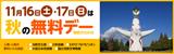 2019年11月16日(土曜日)・17日(日曜日)は秋の無料デー(関西文化の日)|