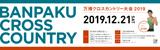 万博クロスカントリー大会2019|開催日程:2019年12月21日(土曜日)