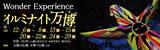 Wonder Experience イルミナイト万博|開催日時:2019年12月6日(金曜日)から8日(日曜日)まで、13日(金曜日)から15日(日曜日)まで、20日(金曜日)から22日(日曜日)まで、24日(火曜日)から29日(日曜日)まで ※日没から21時(入園は20時30分まで)※雨天決行・荒天中止|開催場所:太陽の広場、お祭り広場 ほか