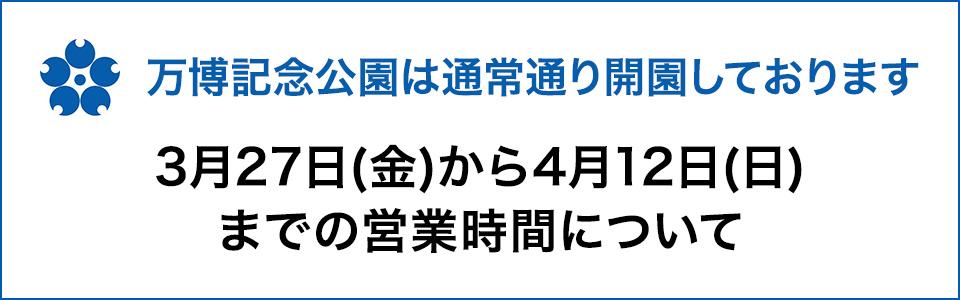 万博記念公園は通常通り開園しております。|3月27日(金)から4月12日(日)までの営業時間について