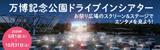 万博記念公園ドライブインシアター|お祭り広場のスクリーン&ステージでエンタメを見よう!|2020年8月1日(土曜日)から10月31日(土曜日)まで