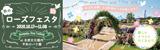 秋のローズフェスタ|2020年10月17日(土)から11月8日(日)まで|自然文化園 平和のバラ園|約250品種・2400株のバラが楽しめる!