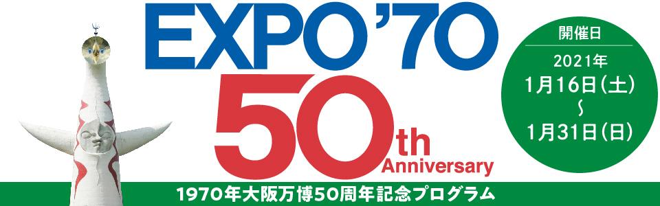 1970大阪万博50周年記念プログラム