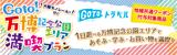 大阪モノレールで行く「Goto!万博記念公園エリア満喫プラン」地域共通クーポン付与対象商品|1日遊べる万博記念公園エリアであそぶ・学ぶ・お買い物を満喫!