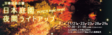 万博記念公園 日本庭園夜間ライトアップ|日時:11月21日(土曜日)・22日(日曜日)・23日(月曜日・祝日)・28日(土曜日)・29日(日曜日)17時30分から21時まで(日本庭園への入場は20:00まで)|大人500円・小中学生300円 コンビニエンスストア・Webでも入場券販売