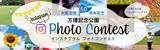 大阪万博50周年記念|万博記念公園インスタグラムフォトコンテスト