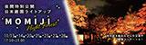 夜間特別公開 日本庭園ライトアップ 2021年11月13日(土曜日)・2021年11月14日(日曜日)・2021年11月20日(土曜日)・2021年11月21日(日曜日)・2021年11月23日(祝日)・2021年11月27日(土曜日)・2021年11月28日(日曜日) 17時30分〜21時00分