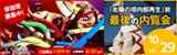 「太陽の塔内部再生」前最後の内覧会 平成28年10月29日(土曜日)参加者募集中!