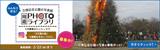 みんなで作る!万博記念公園の写真館「周遊PHOTOライブラリ」万博記念公園の写真を募集中です!   1月募集のハッシュタグ:「#万博太郎」「#素敵な冬みぃつけた」   募集期間:平成29年2月22日(水曜日)まで 今すぐチェック!