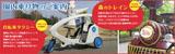 園内乗り物のご案内|自転車タクシー(10月・11月の土曜日・日曜日に運行)|森のトレイン(10月中毎日運行)