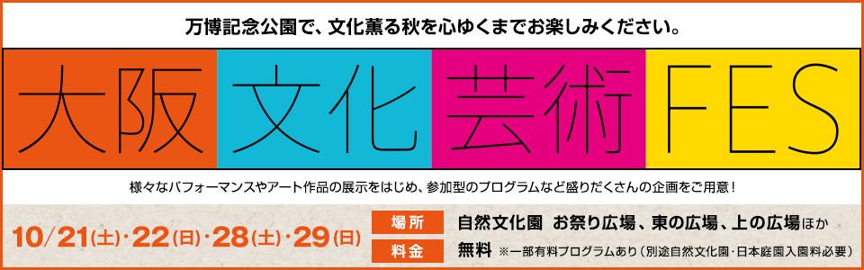 大阪文化芸術フェス2017|平成29年10月21日(土曜日)、10月22日(日曜日)、10月28日(土曜日)、10月29日(日曜日)