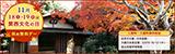 11月18日(土曜日)・19日(日曜日)は関西文化の日 秋の無料デー 入園料・入館料無料施設 自然文化園・日本庭園・大阪日本民芸館・EXPO70パビリオン・国立民族学博物館