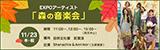 EXPOアーティスト「森の音楽会」 平成29年11月23日(木曜日・祝日) 時間 11:00から、13:00から、15:00から(雨天中止) 場所 自然文化園 紅葉渓 出演 Shanachie&Annikor[北欧音楽])