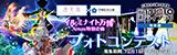 万博記念公園の写真館 周遊PHOTOライブラリ特別編 イルミナイト万博 Xmas特別企画 フォトコンテスト 募集期間 12月1日から12月25日