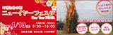 万博記念公園ニューイヤーフェスタ|平成30年1月13日(土曜日)9時30分から16時 ※雨天決行・荒天中止|自然文化園 東の広場、中央休憩所