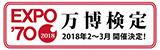 万博検定|2018年2月〜3月 開催決定!