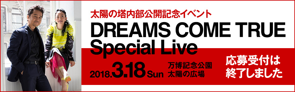 太陽の塔内部公開記念イベント DREAMS COME TRUE Special Live|2018年3月18日(日曜日)万博記念公園太陽の広場|応募受付は終了しました