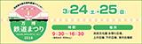 日本最大級の屋外鉄道イベント!万博鉄道まつり|2018年3月24日(土曜日)・25日(日曜日)|時間:9時30分から16時30分まで(雨天決行・荒天中止)|場所:自然文化園 お祭り広場、上の広場、下の広場、東の広場前