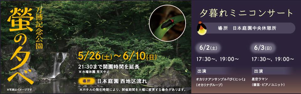 万博記念公園螢の夕べ|2018年5月26日(土曜日)から6月10日(日曜日)まで ※ホタルの発生時期により、開催期間を大幅に変更する場合があります。|21時30分まで開演時間を延長(水曜休園・荒天中止)|場所:日本庭園 西地区流れ