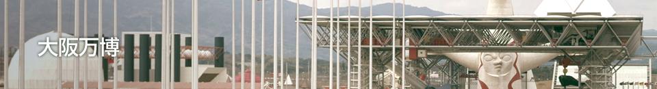 万国博覧会 Expo70