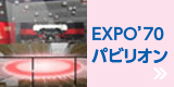 EXPO'70 パビリオン