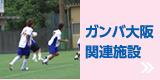 ガンバ大阪関連スポーツ施設