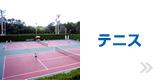 万博テニスガーデン