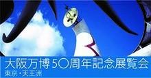 大阪万博50周年記念展覧会