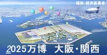 2025万博 大阪・関西へ