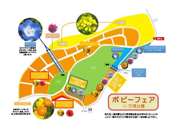 花の丘 案内図