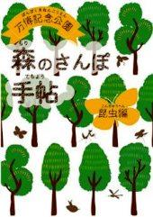 森のさんぽ手帖