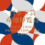 日本工芸産地博覧会