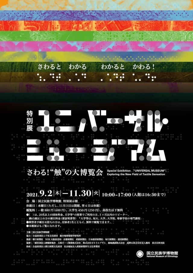 みんぱく-公園HP0820掲載予定-【1】特別展チラシ