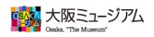 大阪ミュージアム