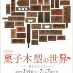 菓子木型の世界