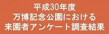 平成30年度 万博記念公園における来場者アンケート調査結果