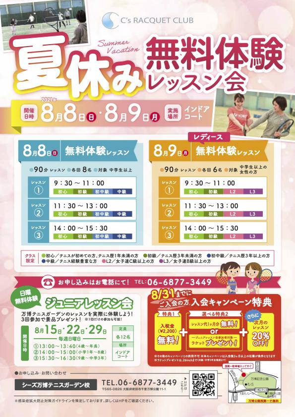 8gatsu_tennis_2021_0701
