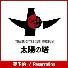 太陽の塔オフィシャルサイト