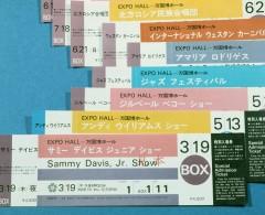 大阪万博チケット 1970年