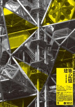 EXPO'70パビリオン