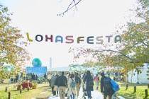 LOHASFESTA_02.