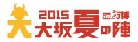 大坂夏の陣ロゴ