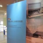 大阪万博と万国博美術館(1)