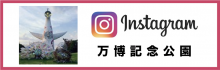 banpaku_Instagram_minibaner