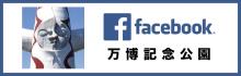 banpaku_facebook_minibaner