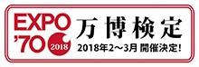 万博検定 2018年2〜3月開催決定!