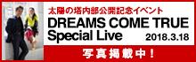 太陽の塔内部公開記念イベント DREAMS COME TRUE Special Live|2018年3月18日(日曜日)万博記念公園太陽の広場|写真掲載中!